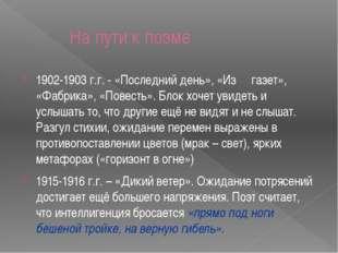 На пути к поэме 1902-1903 г.г. - «Последний день», «Из газет», «Фабрика», «П
