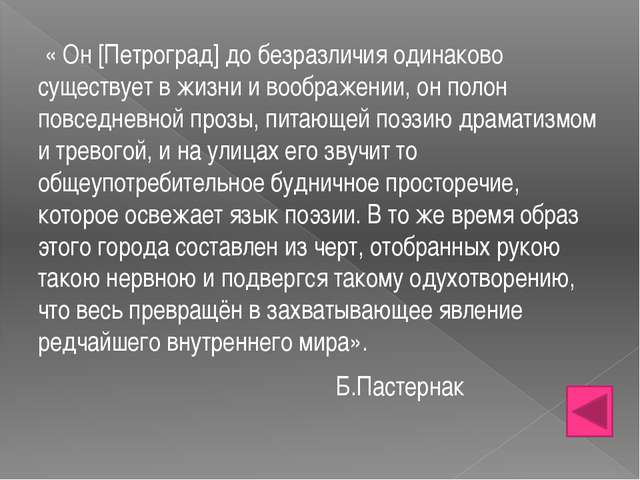 « Он [Петроград] до безразличия одинаково существует в жизни и воображении,...