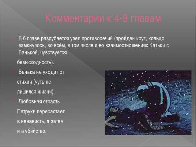 «Катька – здоровая, толстомордая, страстная, курносая русская девка; свежая,...