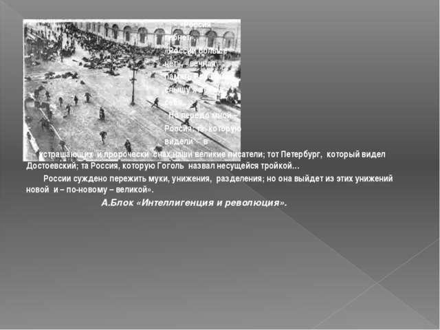 « «Россия гибнет», «России больше нет», «вечная память России» – слышу я вок...
