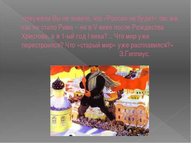 «Неужели Вы не знаете, что «России не будет» так же, как не стало Рима – не в...