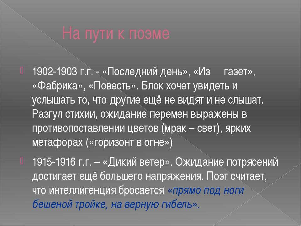 На пути к поэме 1902-1903 г.г. - «Последний день», «Из газет», «Фабрика», «П...