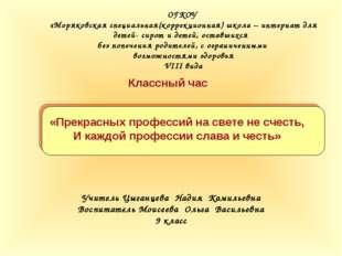 Учитель Цыганцева Надия Камильевна Воспитатель Моисеева Ольга Васильевна 9 кл