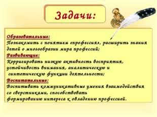 Образовательные: Познакомить с понятием «профессия», расширить знания детей