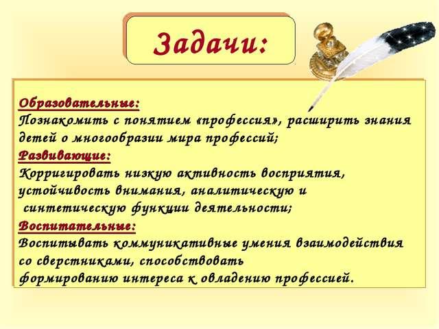Образовательные: Познакомить с понятием «профессия», расширить знания детей...