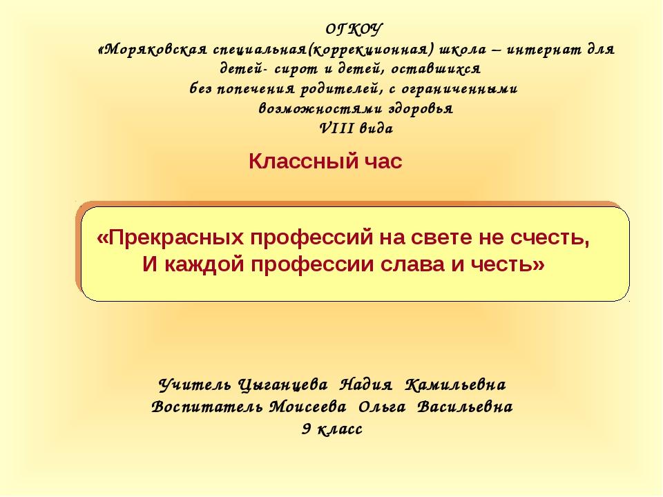 Учитель Цыганцева Надия Камильевна Воспитатель Моисеева Ольга Васильевна 9 кл...