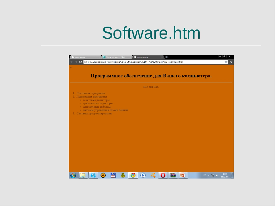 Software.htm
