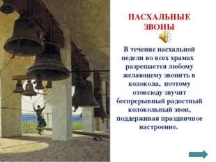 Использован материал: 1. http://paskha.gatch 2. Колмогорова И. В. // Пасха 3.