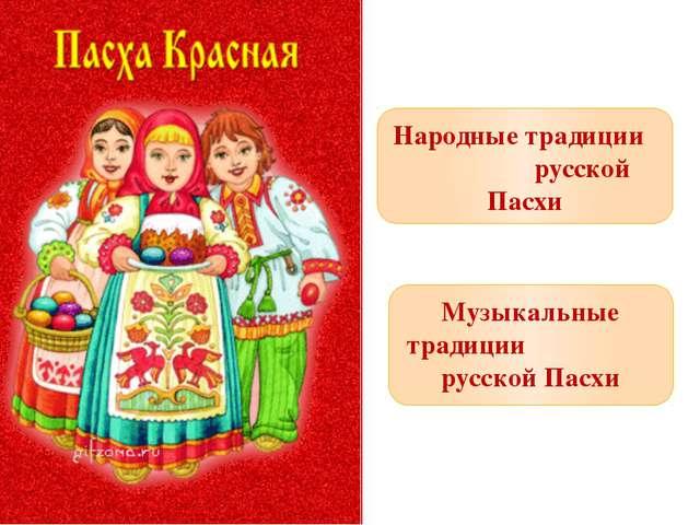 Народные традиции русской Пасхи Музыкальные традиции русской Пасхи