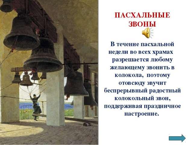 Использован материал: 1. http://paskha.gatch 2. Колмогорова И. В. // Пасха 3....