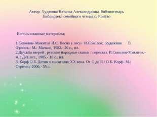 Автор: Худякова Наталья Александровна библиотекарь Библиотека семейного чтени