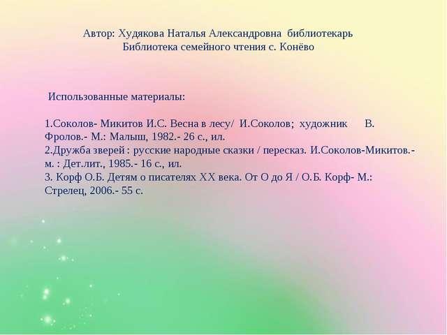 Автор: Худякова Наталья Александровна библиотекарь Библиотека семейного чтени...