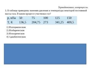 Термодинамика, изопроцессы. 3. В таблице приведены значения давления и темпер