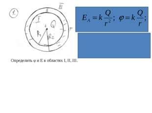 Определить φ и Е в областях I, II, III.