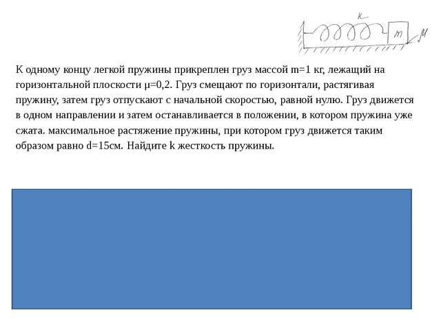 k d12 /2 – Fтр S = k d22 /2 (Закон сохранения энергии) k d12 /2 – μmg(d1+ d2)...