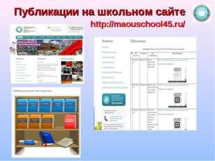 Публикации на школьном сайте http://maouschool45.ru/