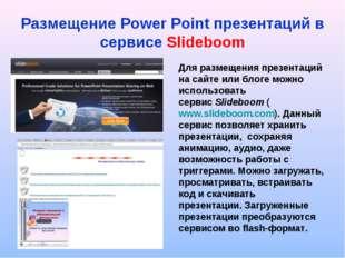 Размещение Power Point презентаций в сервисе Slideboom Для размещения презен