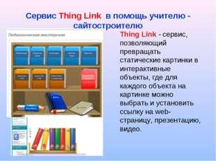 Сервис Thing Link в помощь учителю - сайтостроителю Thing Link - сервис, позв