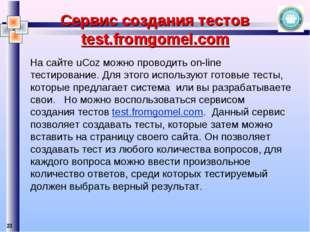 * Сервис создания тестов test.fromgomel.com На сайте uCoz можно проводить on-