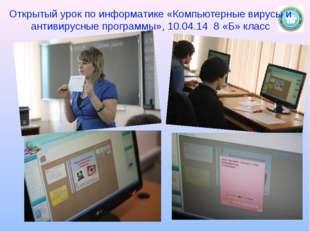 Открытый урок по информатике «Компьютерные вирусы и антивирусные программы»,