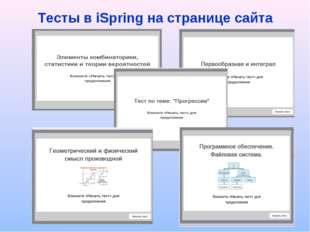 Тесты в iSpring на странице сайта