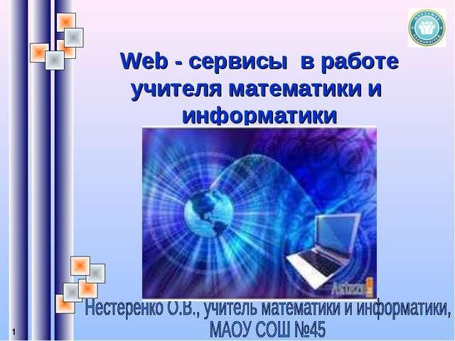 Web - сервисы в работе учителя математики и информатики *