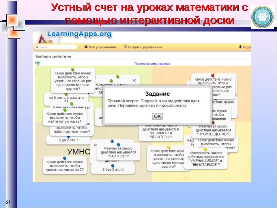 Устный счет на уроках математики с помощью интерактивной доски