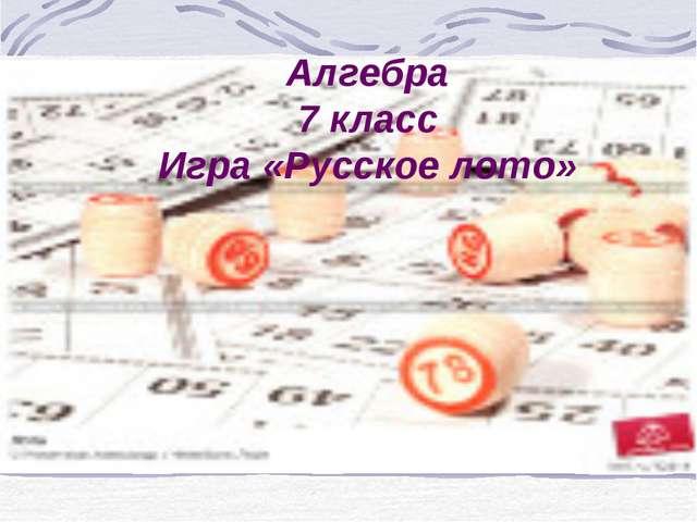 Алгебра 7 класс Игра «Русское лото»