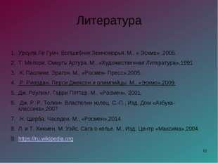 Литература Урсула Ле Гуин. Волшебник Земноморья. М., « Эскмо» ,2005. Т. Мелор