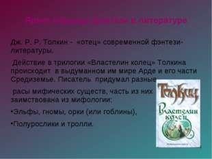 Яркие образцы фэнтези в литературе Дж. Р. Р. Толкин - «отец» современной фэнт