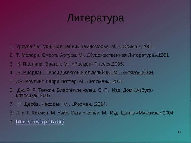 Литература Урсула Ле Гуин. Волшебник Земноморья. М., « Эскмо» ,2005. Т. Мелор...