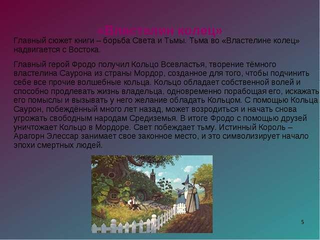 «Властелин колец» Главный сюжет книги – борьба Света и Тьмы. Тьма во «Властел...