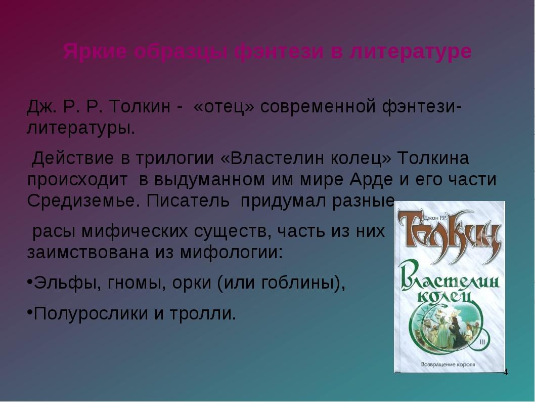 Яркие образцы фэнтези в литературе Дж. Р. Р. Толкин - «отец» современной фэнт...
