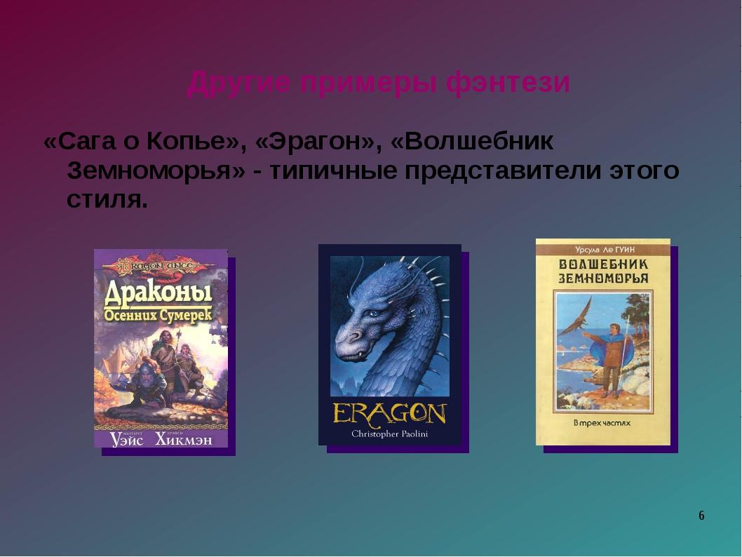 Другие примеры фэнтези «Сага о Копье», «Эрагон», «Волшебник Земноморья» - тип...