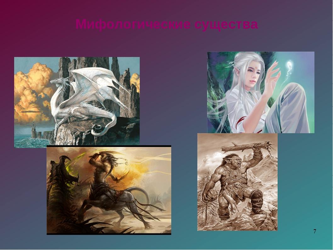 Мифологические существа *