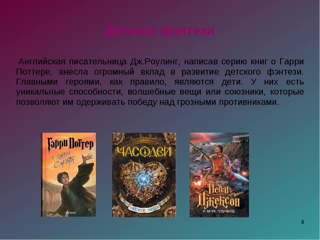 Детское фэнтези Английская писательница Дж.Роулинг, написав серию книг о Гарр...