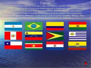 Страны На территории Южной Америки не так много стран, как в Африке. Границы