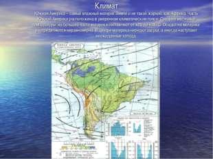 Климат Южная Америка – самый влажный материк Земли и не такой жаркий, как Афр
