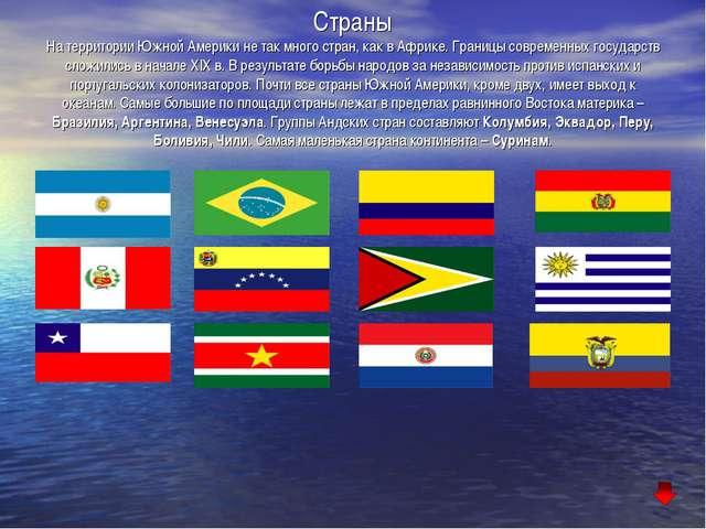 Страны На территории Южной Америки не так много стран, как в Африке. Границы...