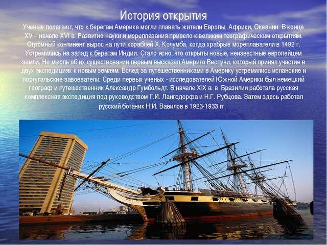 История открытия Ученые полагают, что к берегам Америке могли плавать жители...