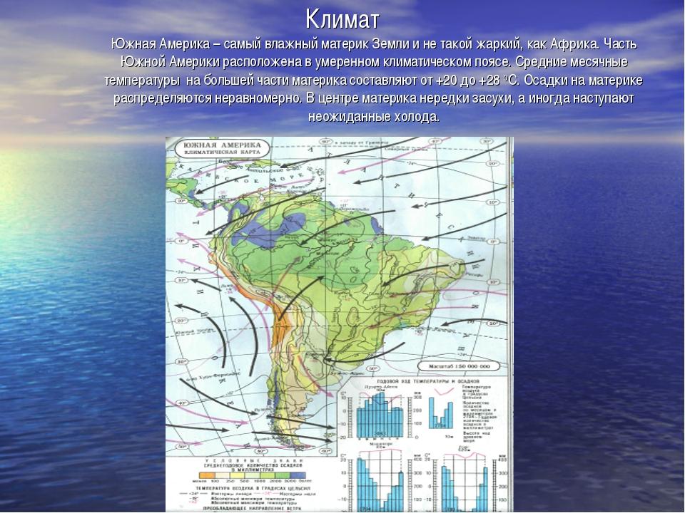 Климат Южная Америка – самый влажный материк Земли и не такой жаркий, как Афр...