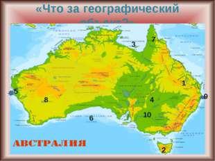«Что за географический объект?» 1 2 3 4 5 6 7 8 9 10