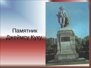 Памятник Джеймсу Куку,