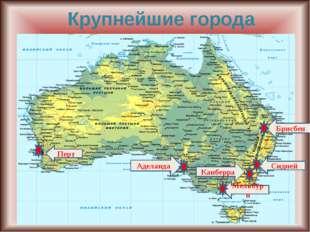 Сидней Мельбурн Брисбен Перт Аделаида Канберра Крупнейшие города