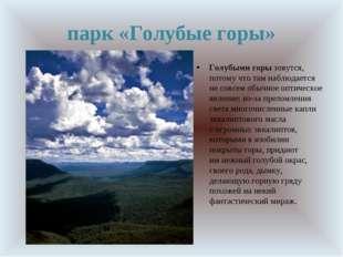 парк «Голубые горы» Голубыми горызовутся, потому чтотам наблюдается несовс