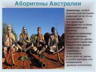 Аборигены Австралии Диджериду, особый музыкальный инструмен, издающий ни на ч