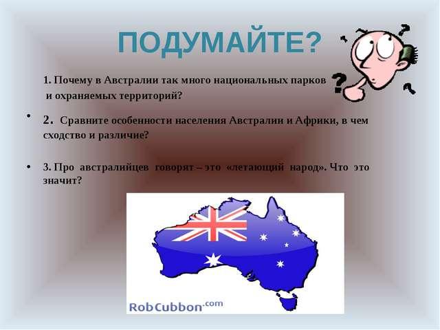 ПОДУМАЙТЕ? 1. Почему в Австралии так много национальных парков и охраняемых т...