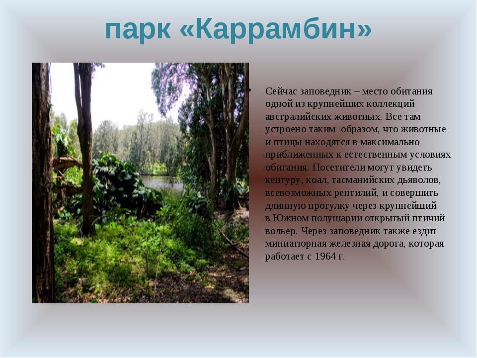 парк «Каррамбин» Сейчас заповедник – место обитания одной изкрупнейших колле...