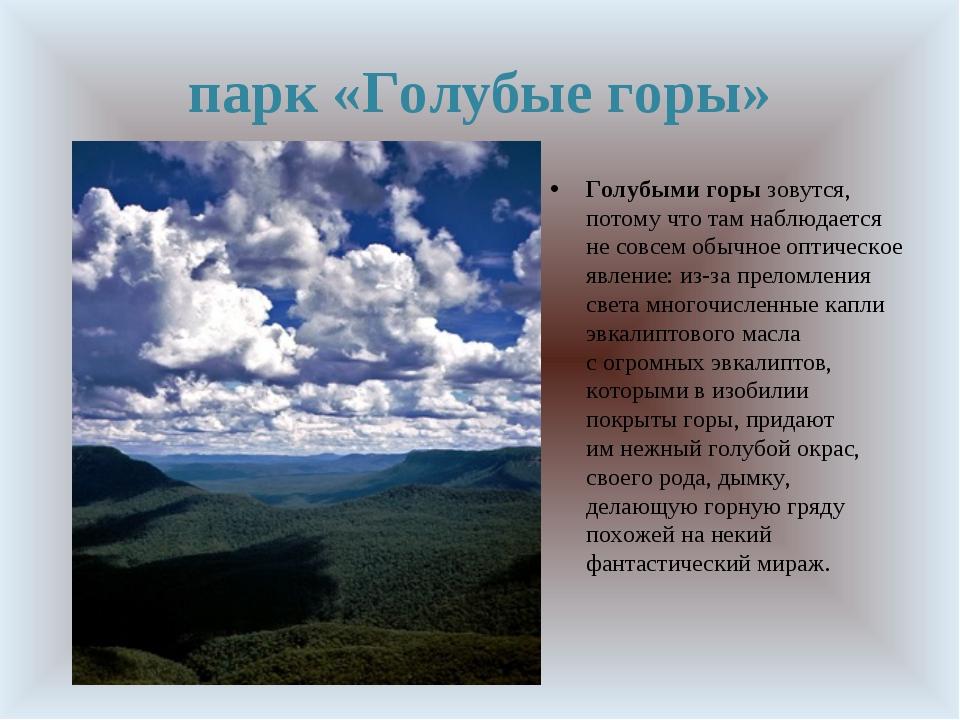 парк «Голубые горы» Голубыми горызовутся, потому чтотам наблюдается несовс...