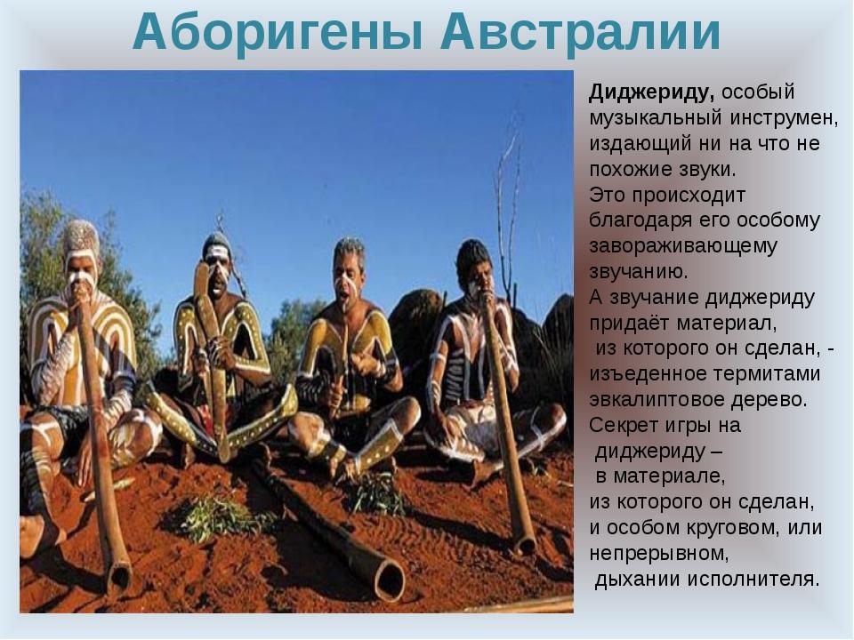Аборигены Австралии Диджериду, особый музыкальный инструмен, издающий ни на ч...